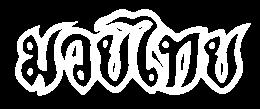 Schriftzug Muay Thai